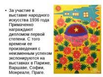 За участие в выставке народного искусства 1936 года Примаченко награждают дип...