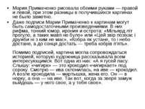 Мария Примаченко рисовала обеими руками — правой и левой, при этом разницы в ...