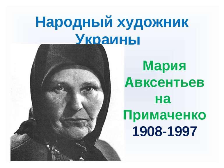 Народный художник Украины Мария Авксентьевна Примаченко 1908-1997
