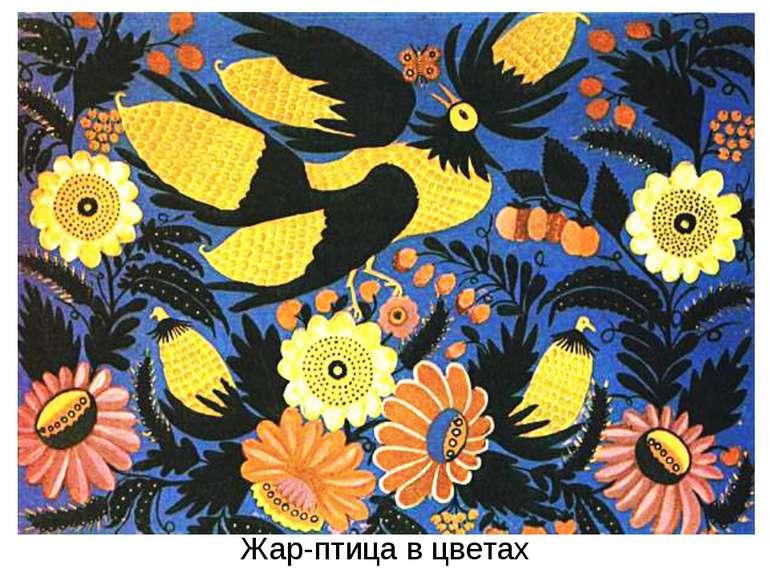 Жар-птица в цветах
