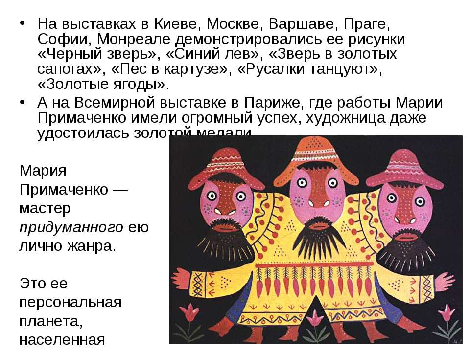 На выставках в Киеве, Москве, Варшаве, Праге, Софии, Монреале демонстрировали...
