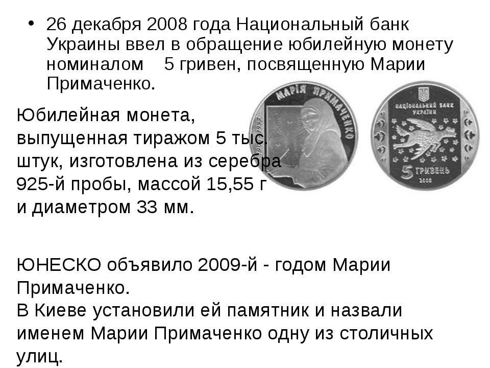 26 декабря 2008 года Национальный банк Украины ввел в обращение юбилейную мон...
