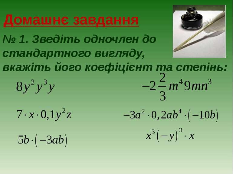 Домашнє завдання № 1. Зведіть одночлен до стандартного вигляду, вкажіть його ...