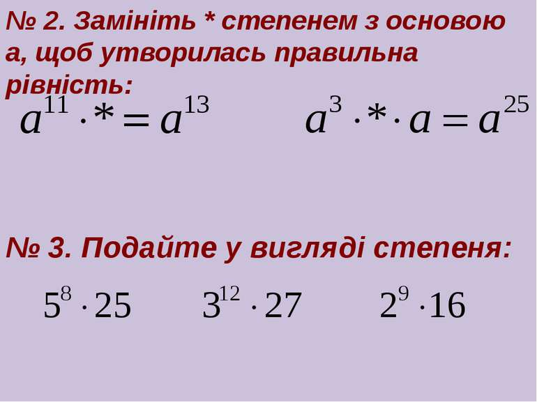 № 2. Замініть * степенем з основою а, щоб утворилась правильна рівність: № 3....