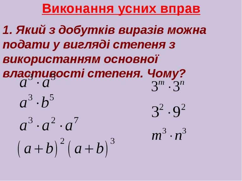 Виконання усних вправ 1. Який з добутків виразів можна подати у вигляді степе...