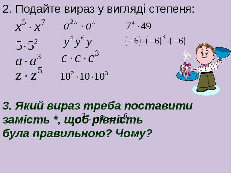 2. Подайте вираз у вигляді степеня: 3. Який вираз треба поставити замість *, ...