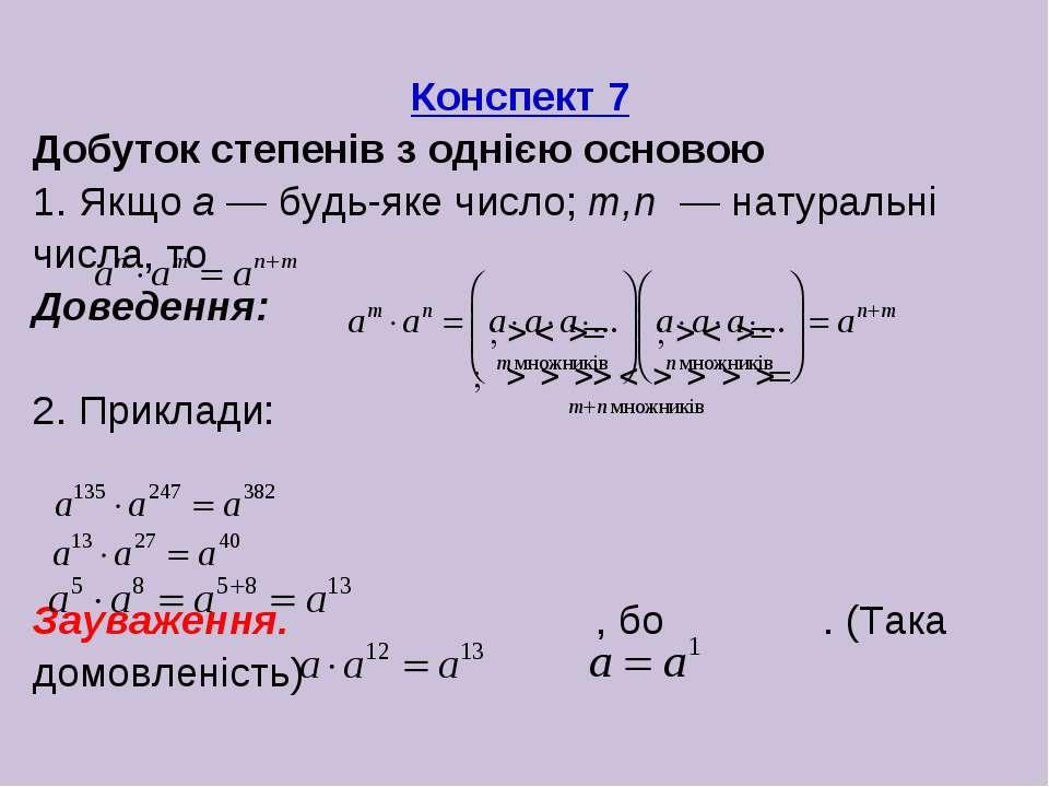 Конспект 7 Добуток степенів з однією основою 1. Якщо a — будь-яке число; m,n ...