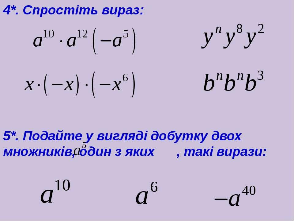 4*. Спростіть вираз: 5*. Подайте у вигляді добутку двох множників, один з яки...