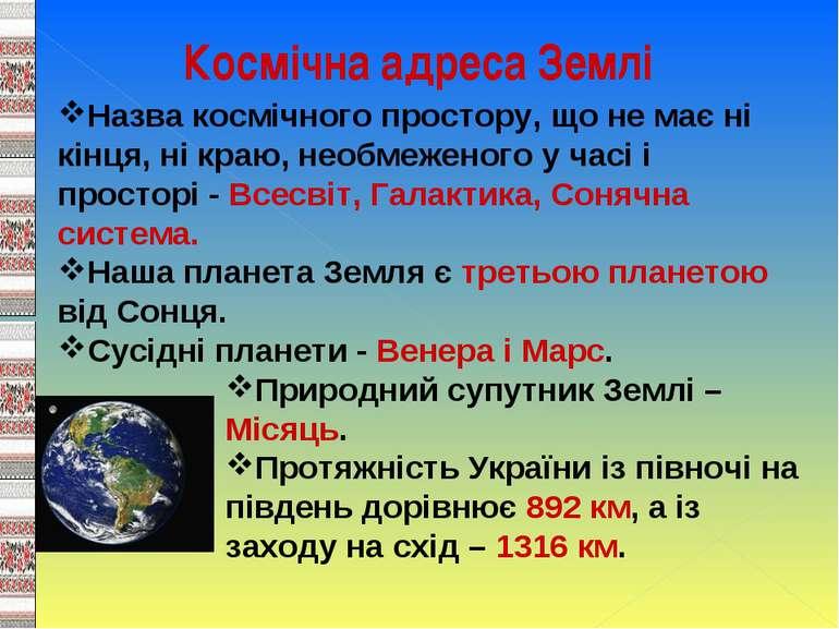 Космічна адреса Землі Назва космічного простору, що не має ні кінця, ні краю,...