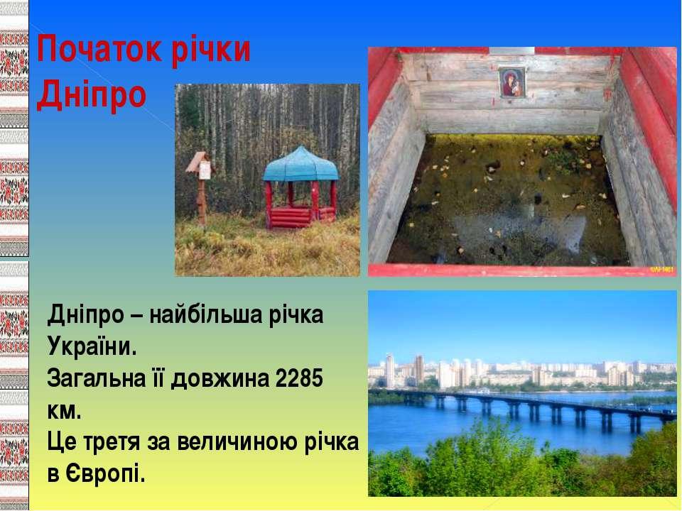 Початок річки Дніпро Дніпро – найбільша річка України. Загальна її довжина 22...
