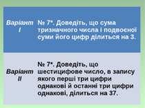 Варіант І № 7*. Доведіть, що сума тризначного числа і подвоєної суми його циф...
