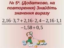 № 5*. (Додатково, на повторення) Знайдіть значення виразу .