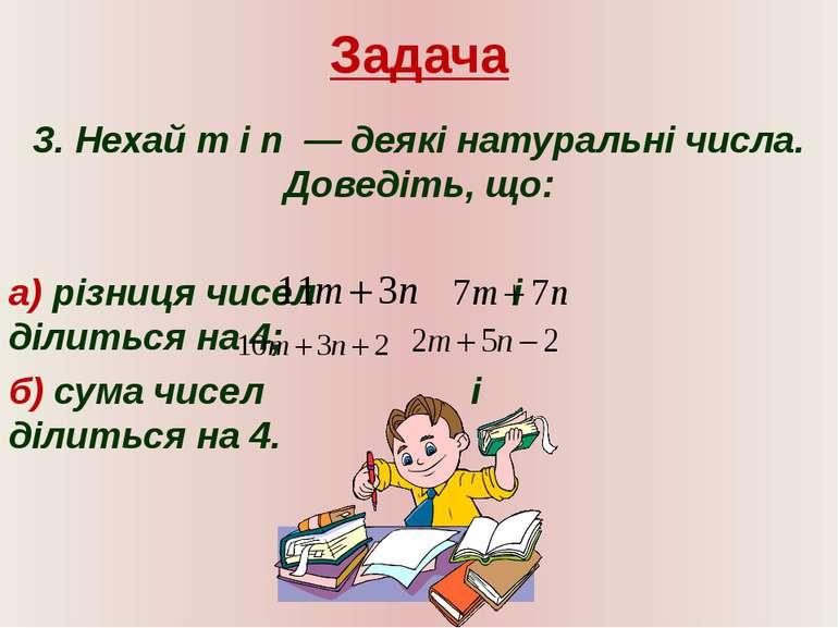 Задача 3. Нехай m і n — деякі натуральні числа. Доведіть, що: а) різниця чисе...
