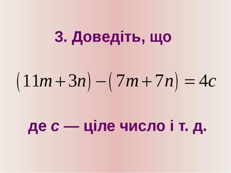 3. Доведіть, що де с — ціле число і т. д.