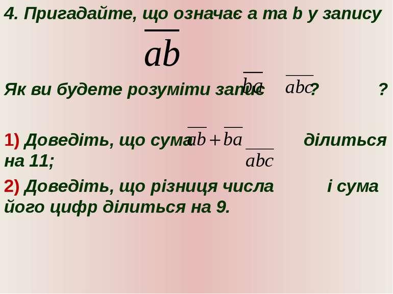 4. Пригадайте, що означає а та b у запису Як ви будете розуміти запис ? ? 1) ...