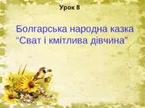 """Болгарська народна казка """"Сват і кмітлива дівчина"""" Урок 8"""