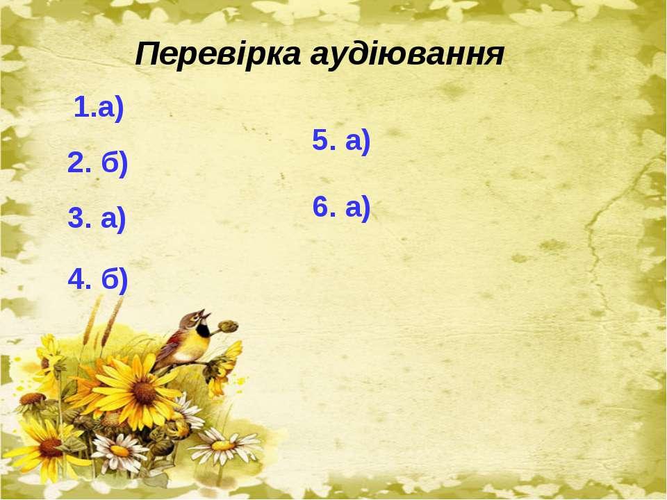 Перевірка аудіювання а) 2. б) 3. а) 4. б) 5. а) 6. а)