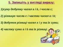 5. Запишіть у вигляді виразу: суму добутку чисел a i b, і числа с; 2) різницю...