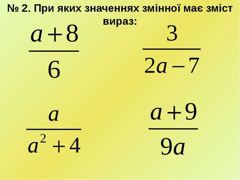 № 2. При яких значеннях змінної має зміст вираз: