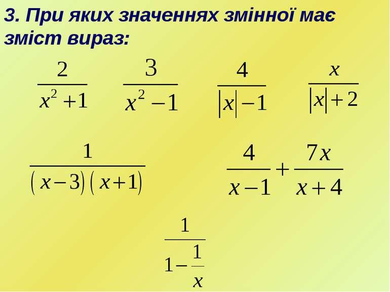 3. При яких значеннях змінної має зміст вираз:
