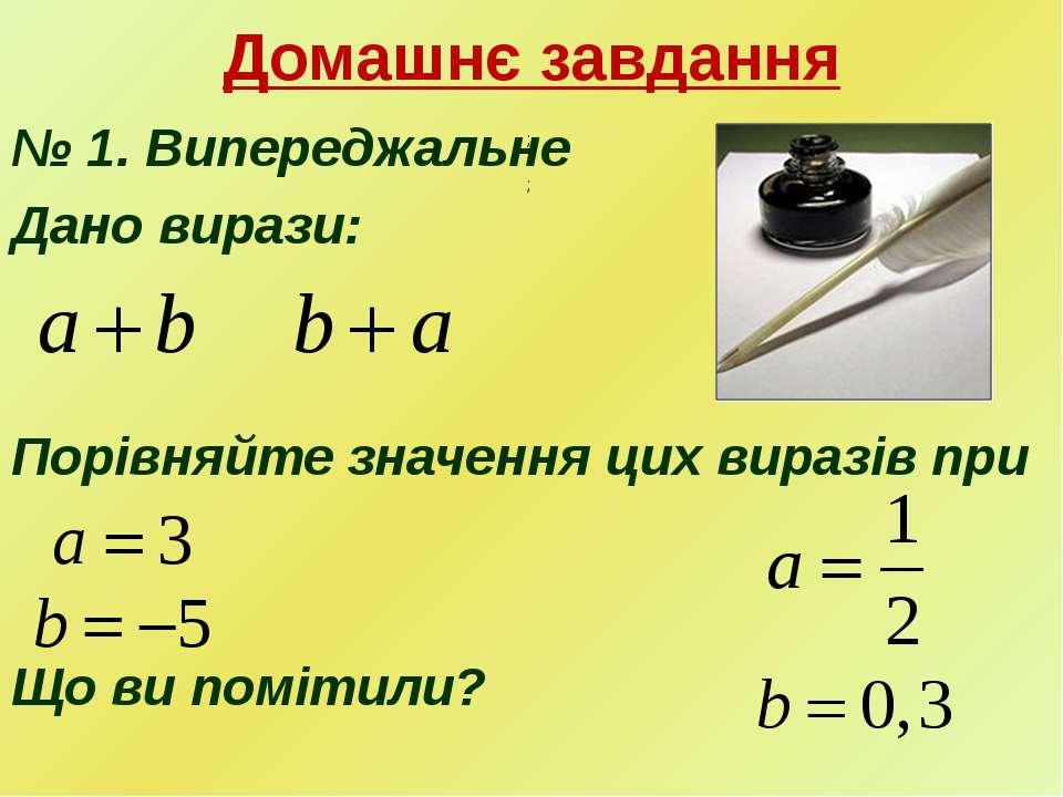 Домашнє завдання № 1. Випереджальне Дано вирази: Порівняйте значення цих вира...