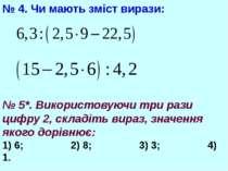 № 4. Чи мають зміст вирази: № 5*. Використовуючи три рази цифру 2, складіть в...