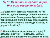 № 6*. Складіть числовий вираз для розв'язування задачі: 1) З двох міст, відст...