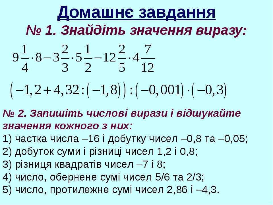 Домашнє завдання № 1. Знайдіть значення виразу: № 2. Запишіть числові вирази ...