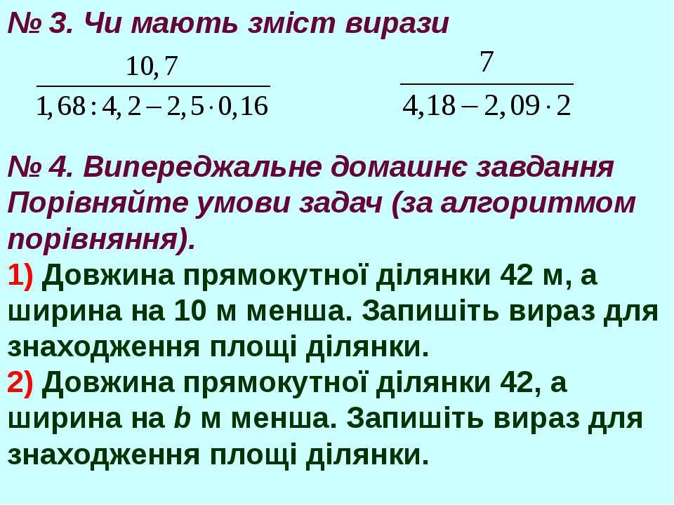 № 3. Чи мають зміст вирази № 4. Випереджальне домашнє завдання Порівняйте умо...