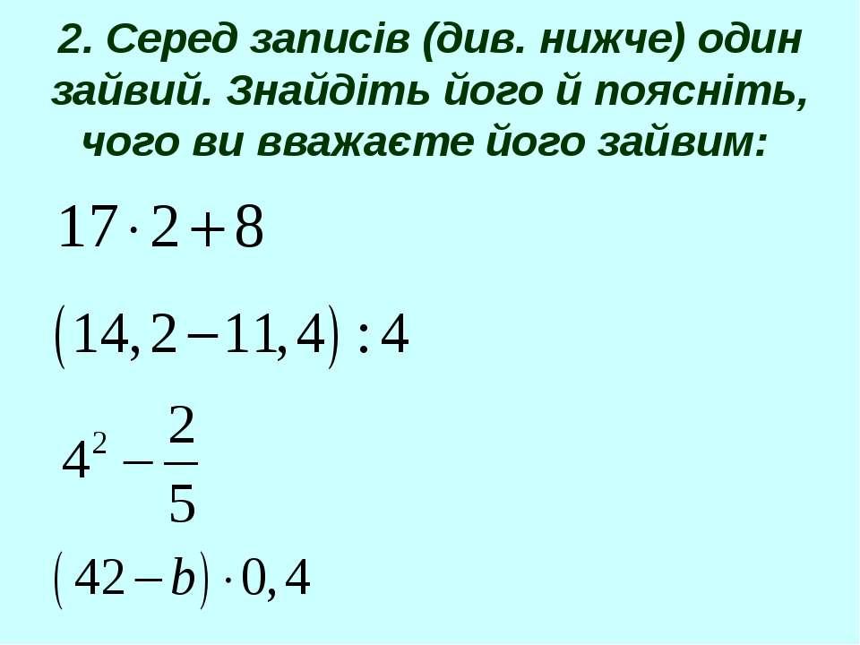 2. Серед записів (див. нижче) один зайвий. Знайдіть його й поясніть, чого ви ...