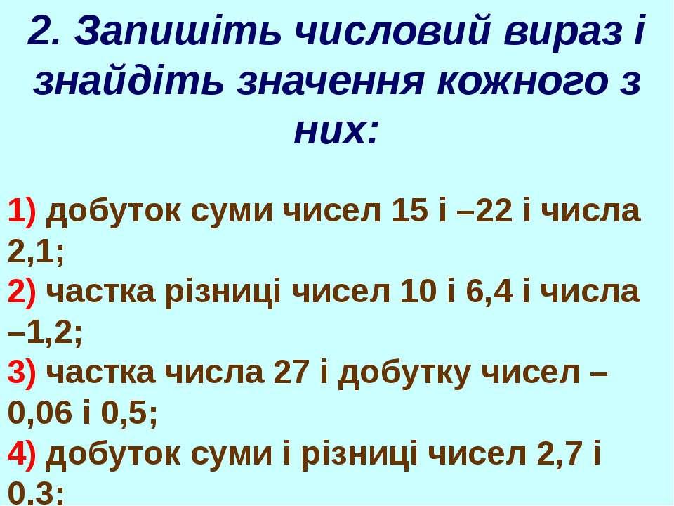 2. Запишіть числовий вираз і знайдіть значення кожного з них: 1) добуток суми...