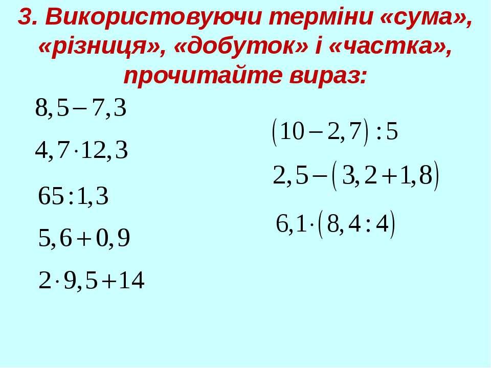 3. Використовуючи терміни «сума», «різниця», «добуток» і «частка», прочитайте...