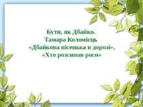 Бути, як Дбайко. Тамара Коломієць «Дбайкова пісенька в дорозі», «Хто розсипав...