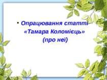 Опрацювання статті «Тамара Коломієць» (про неї)