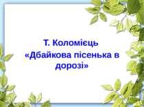 Т. Коломієць «Дбайкова пісенька в дорозі»