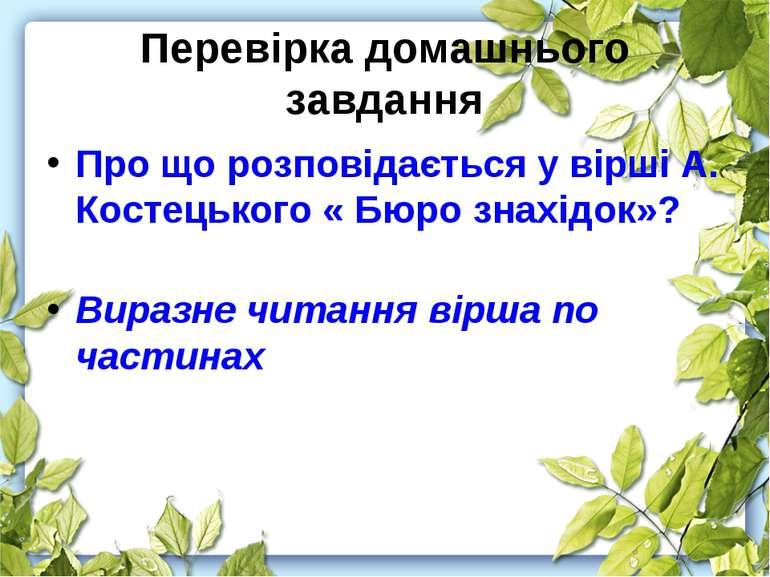 Перевірка домашнього завдання Про що розповідається у вірші А. Костецького « ...