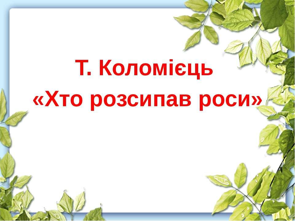 Т. Коломієць «Хто розсипав роси»