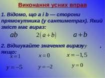 Виконання усних вправ 1. Відомо, що a i b — сторони прямокутника (у сантиметр...