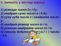 3. Запишіть у вигляді виразу: 1) різницю чисел 2x i 5y; 2) квадрат суми чисел...