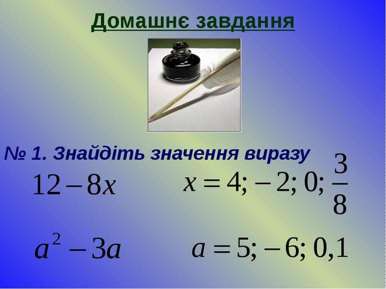 Домашнє завдання № 1. Знайдіть значення виразу .