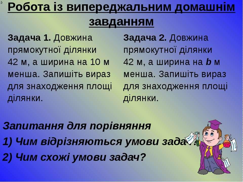 Робота із випереджальним домашнім завданням Запитання для порівняння 1) Чим в...