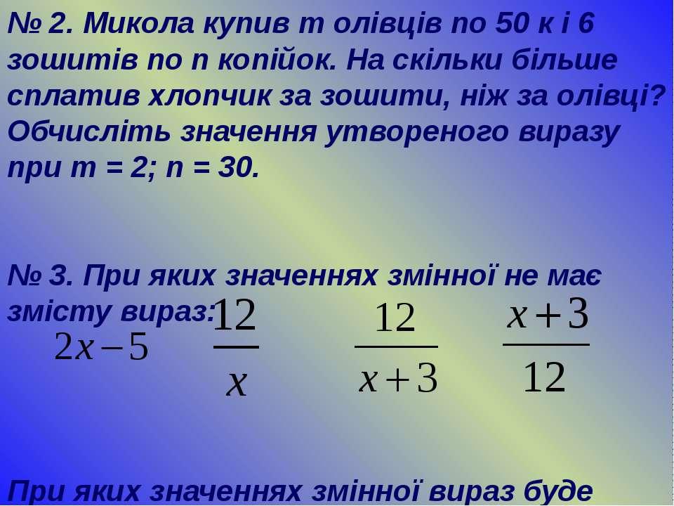 № 2. Микола купив m олівців по 50 к і 6 зошитів по n копійок. На скільки біль...