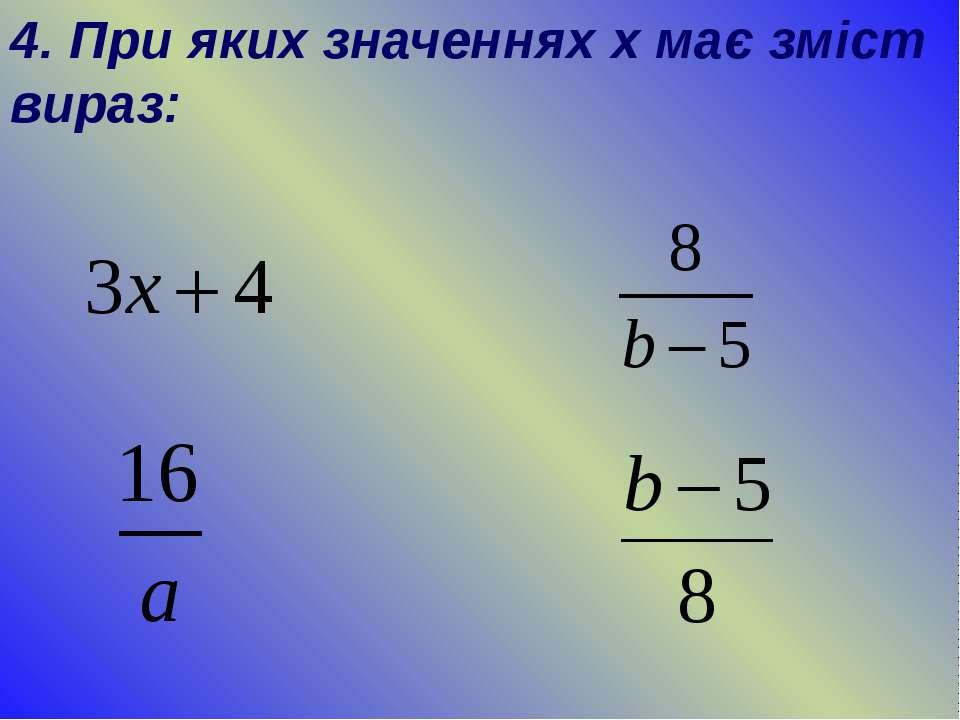 4. При яких значеннях х має зміст вираз: