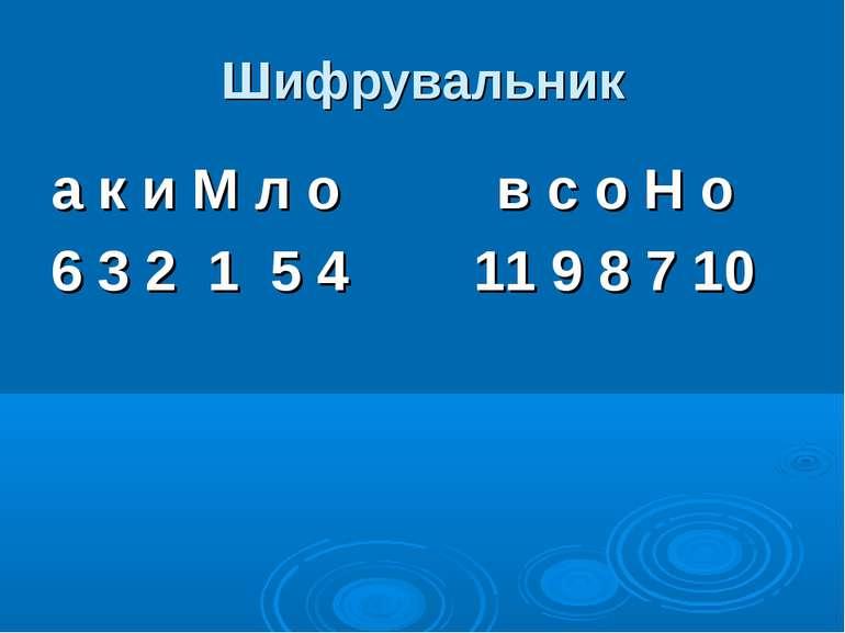 Шифрувальник а к и М л о в с о Н о 6 3 2 1 5 4 11 9 8 7 10
