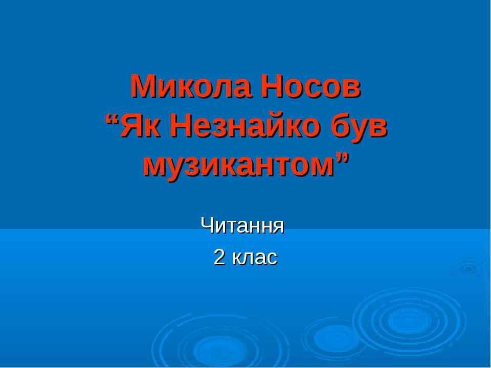 """Микола Носов """"Як Незнайко був музикантом"""" Читання 2 клас"""