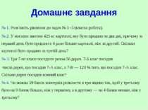 Домашнє завдання № 1. Розв'яжіть рівняння до задач № 1–5 (класна робота). № 2...