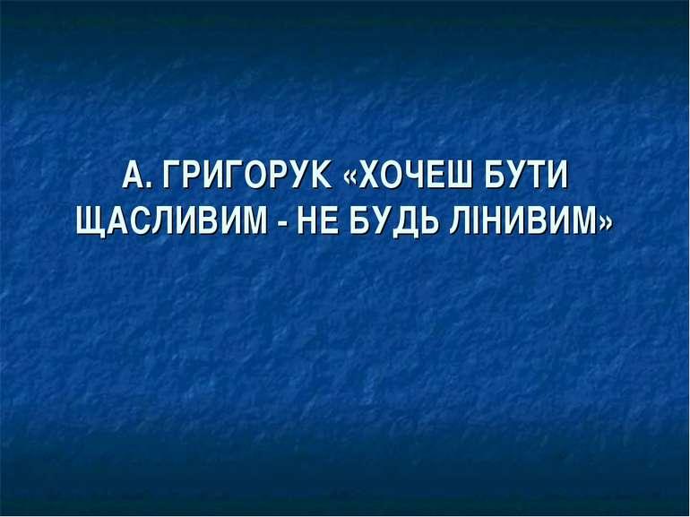 А. ГРИГОРУК «ХОЧЕШ БУТИ ЩАСЛИВИМ - НЕ БУДЬ ЛІНИВИМ»