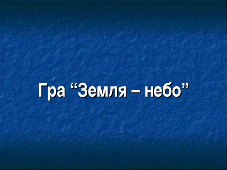"""Гра """"Земля – небо"""""""