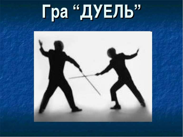 """Гра """"ДУЕЛЬ"""""""