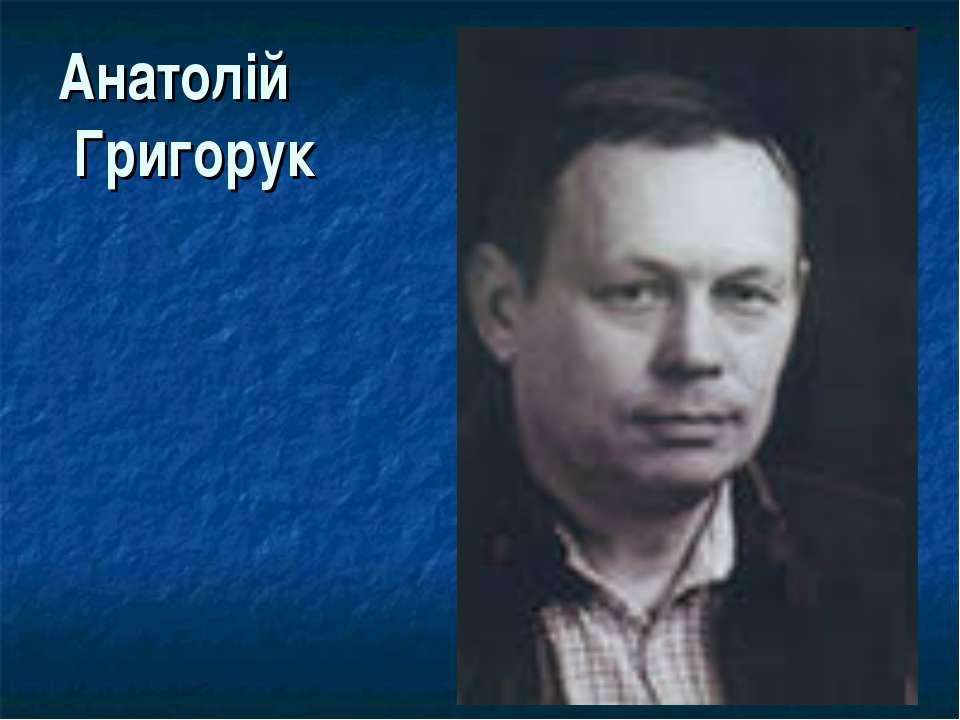 Анатолій Григорук